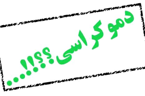 سکولاریسم و دموکراسی از دیدگاه اسلام